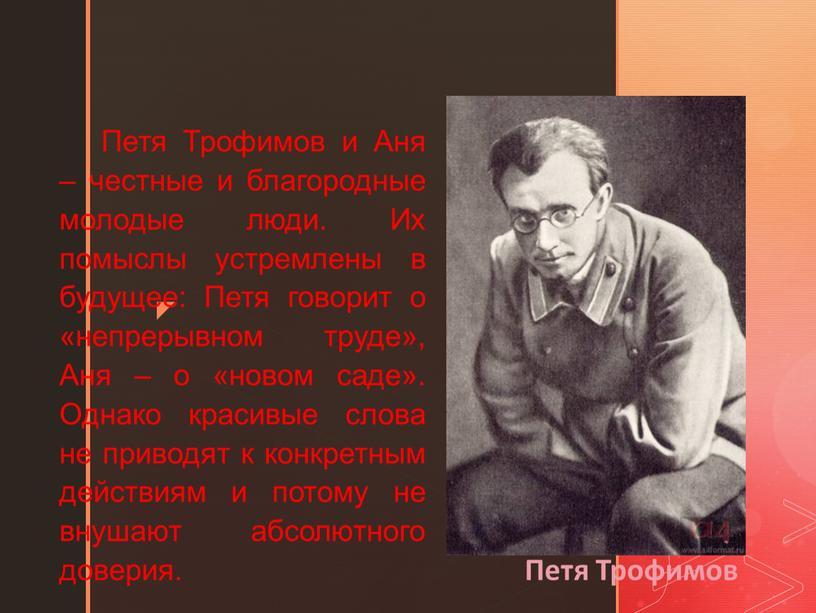 Петя Трофимов и Аня – честные и благородные молодые люди