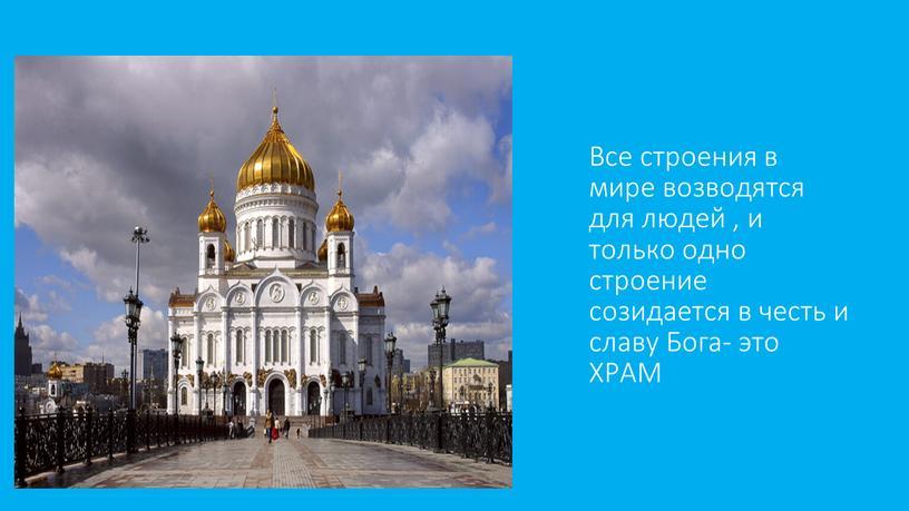 Все строения в мире возводятся для людей , и только одно строение созидается в честь и славу