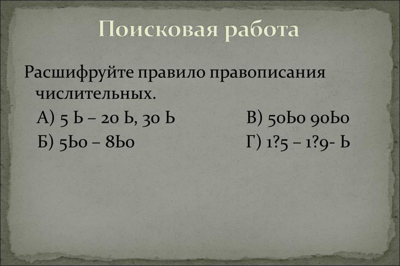 Расшифруйте правило правописания числительных