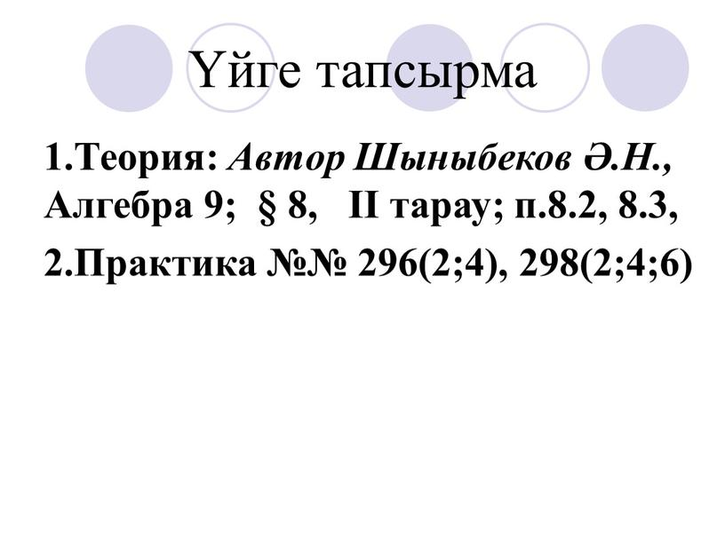 Теория: Автор Шыныбеков Ә.Н.,