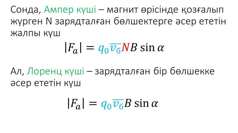 Ал, Лоренц күші – зарядталған бір бөлшекке әсер ететін күш 𝐹 𝑎 𝐹 𝑎 𝐹𝐹 𝐹 𝑎 𝑎𝑎 𝐹 𝑎 𝐹 𝑎 = 𝑞 0…