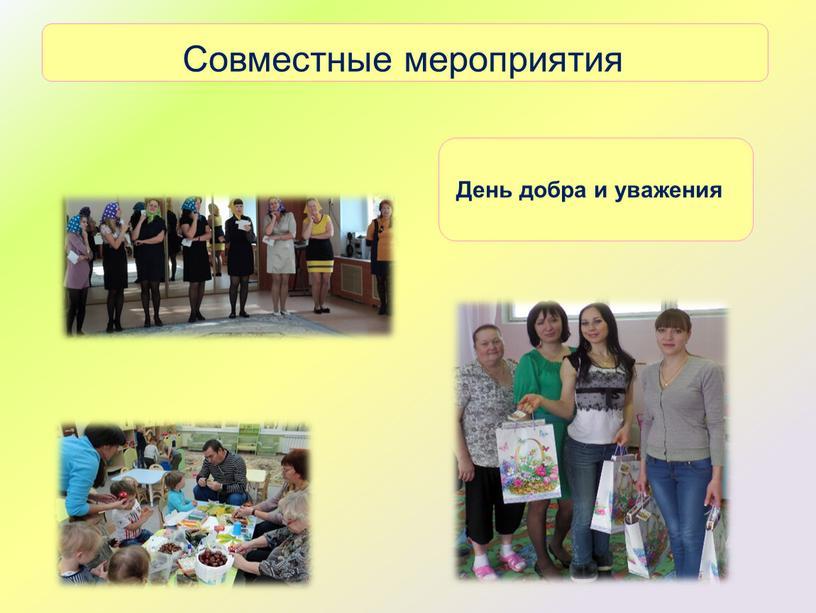 Совместные мероприятия День добра и уважения