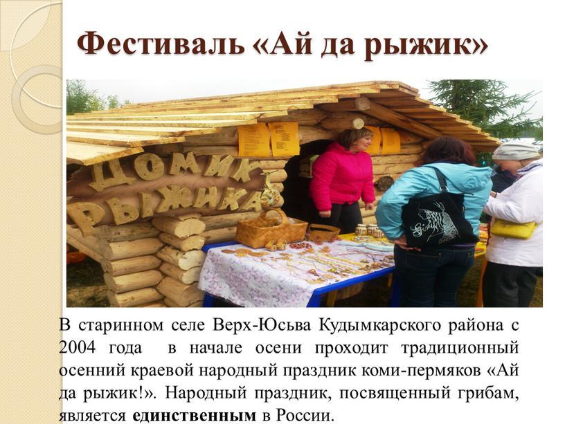 Фестиваль «Ай да рыжик» В старинном селе