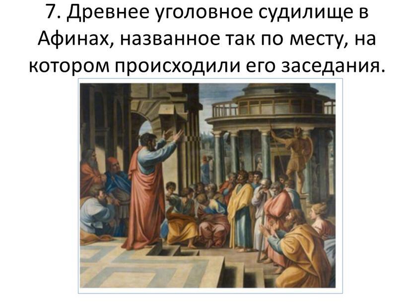 Древнее уголовное судилище в Афинах, названное так по месту, на котором происходили его заседания