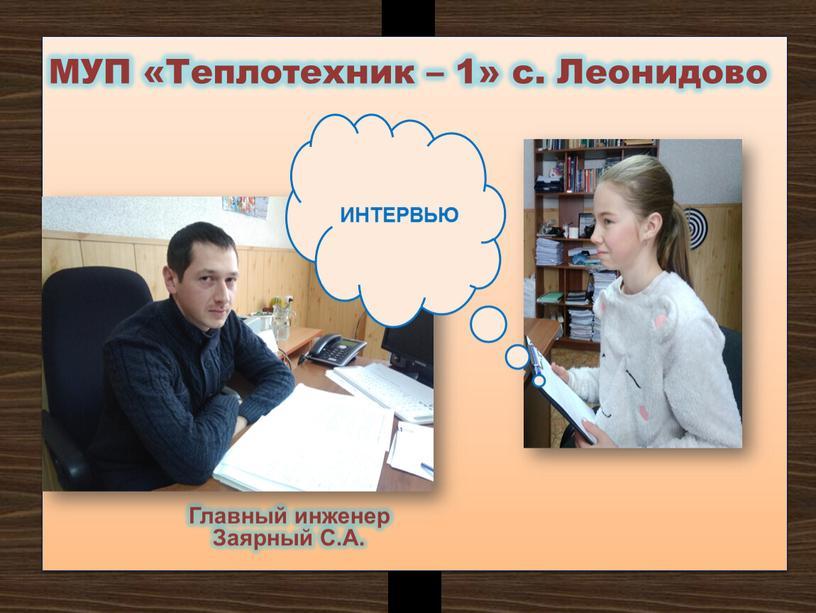 МУП «Теплотехник – 1» с. Леонидово