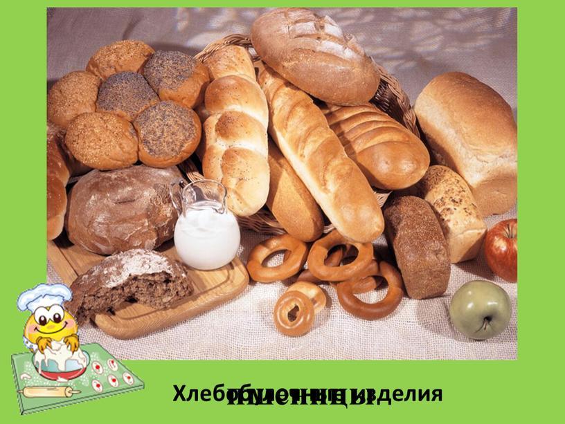 Хлебобулочные изделия пшеницы