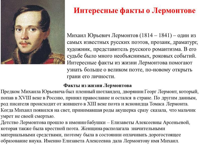 Интересные факты о Лермонтове Михаил