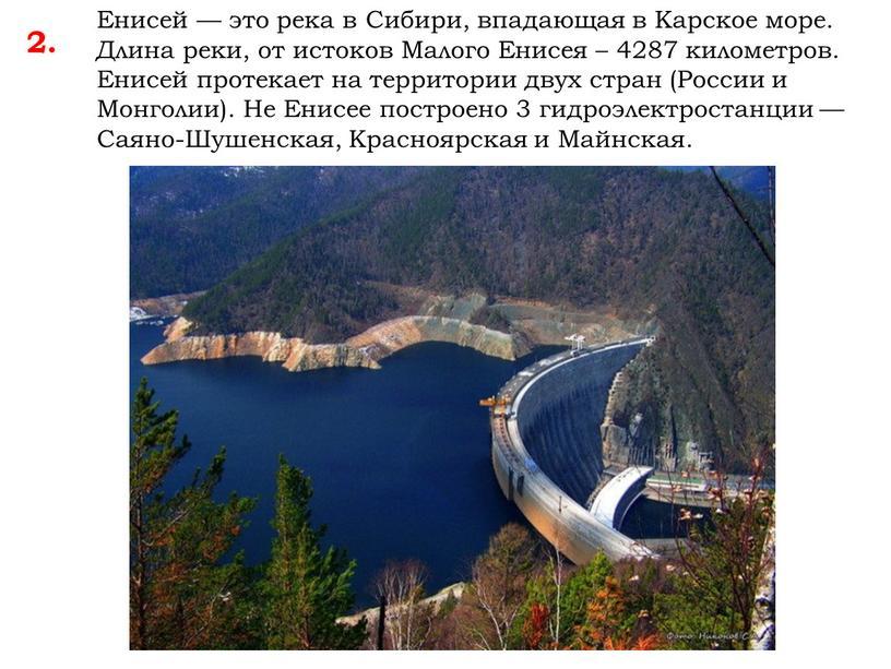 Енисей — это река в Сибири, впадающая в
