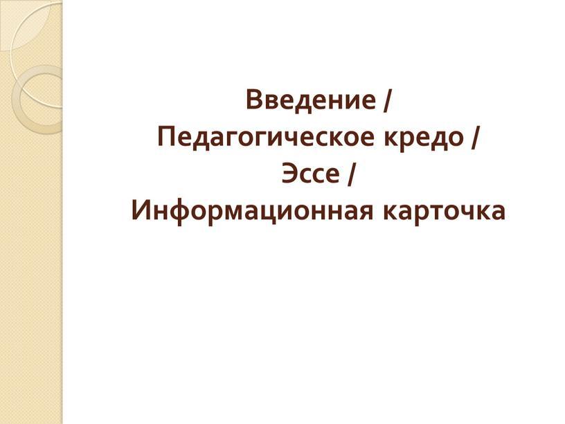 Введение / Педагогическое кредо /
