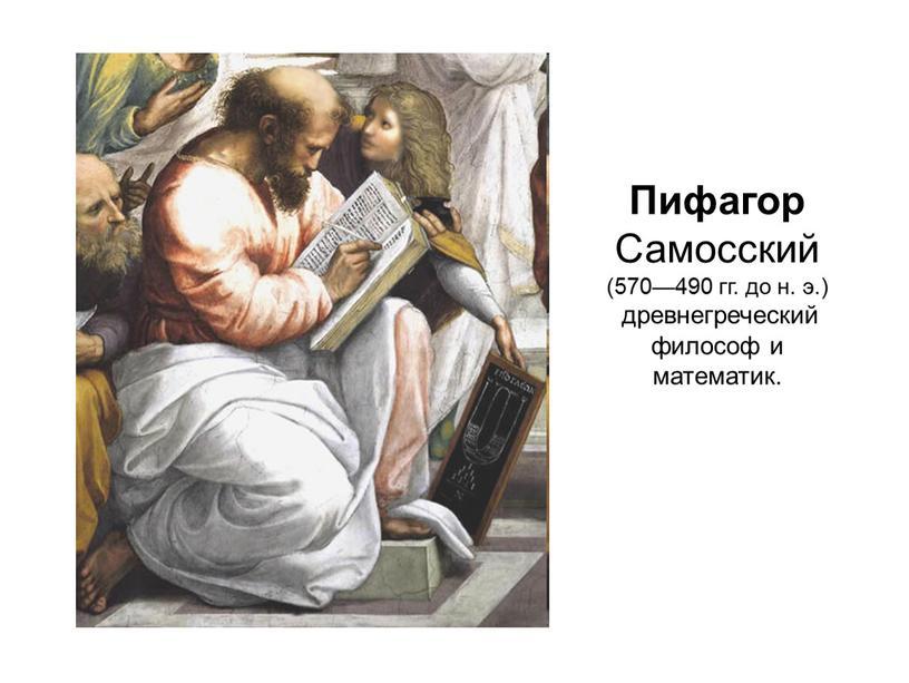 Пифагор Самосский (570—490 гг