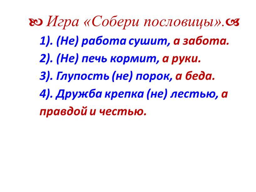 Игра «Собери пословицы».  1). (Не) работа сушит, а забота