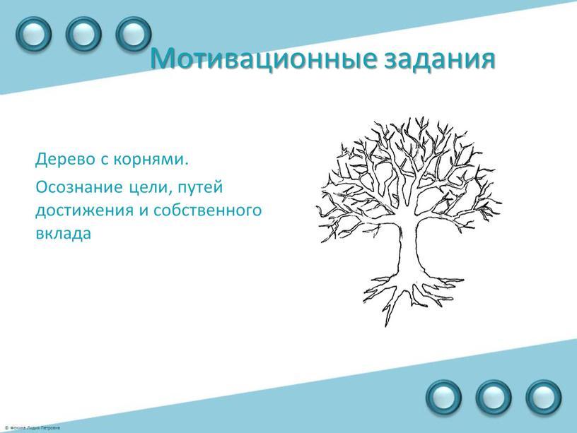 Мотивационные задания Дерево с корнями