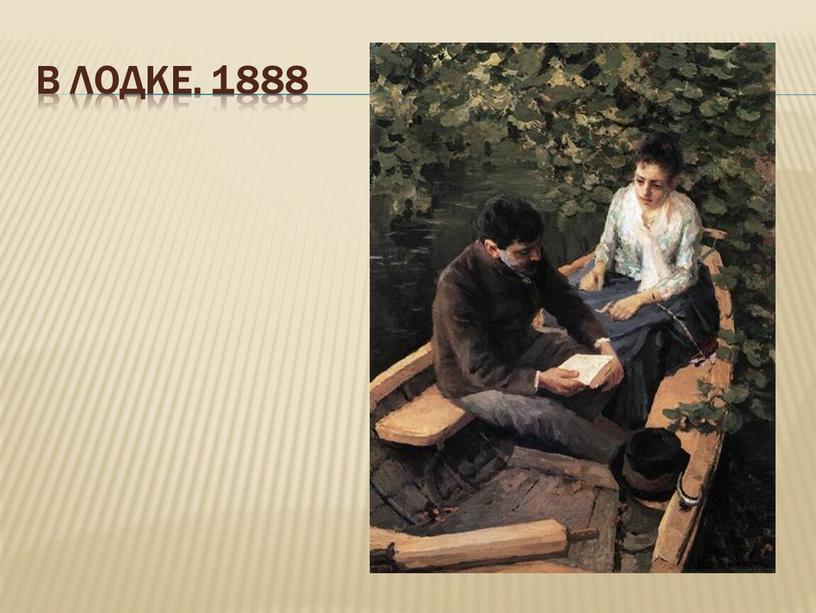 В лодке. 1888