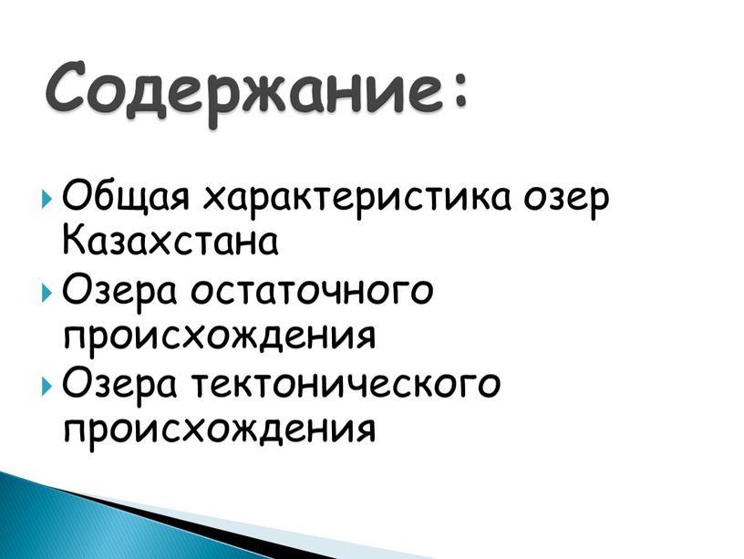 Общая характеристика озер Казахстана
