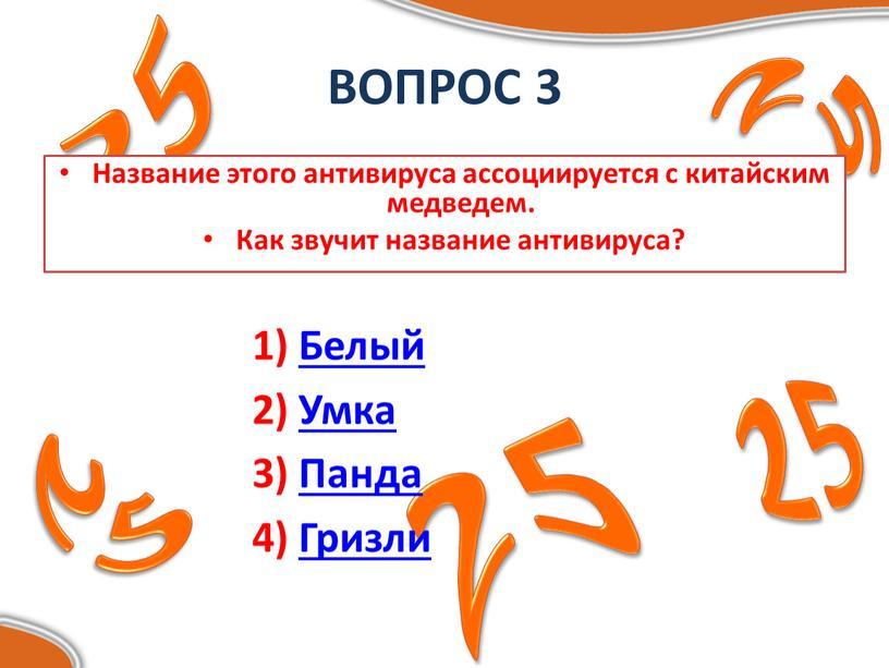 ВОПРОС 3 Название этого антивируса ассоциируется с китайским медведем