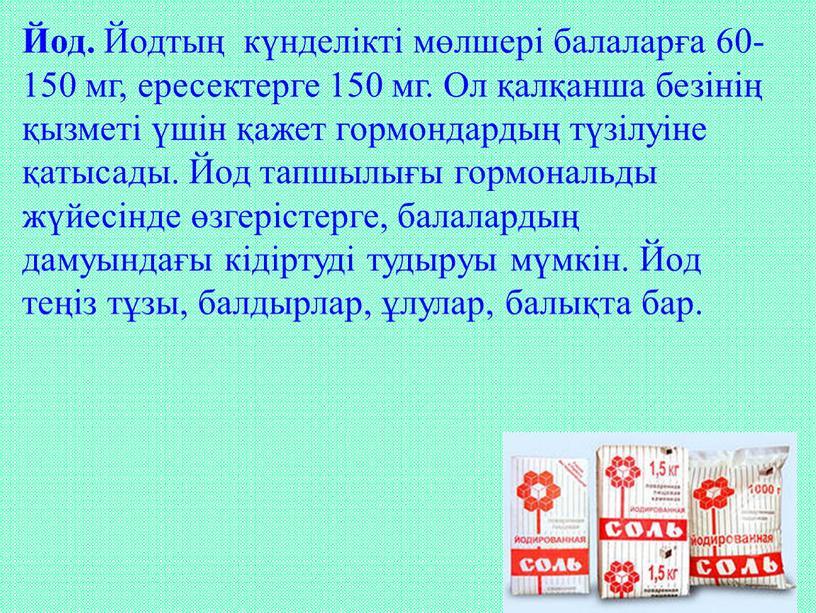 Йод. Йодтың күнделікті мөлшері балаларға 60-150 мг, ересектерге 150 мг