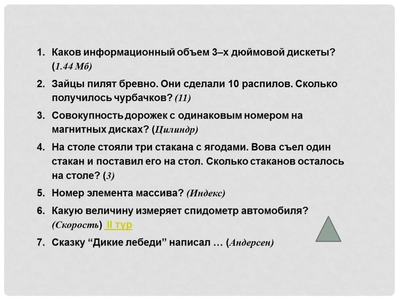 Каков информационный объем 3–х дюймовой дискеты? ( 1