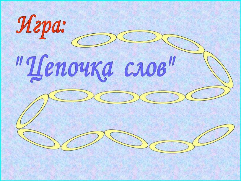 """Игра: """" Цепочка слов"""""""