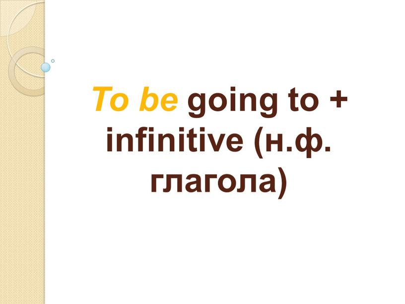To be going to + infinitive (н