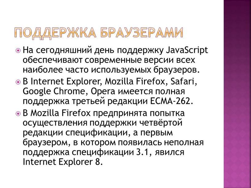 Поддержка браузерами На сегодняшний день поддержку