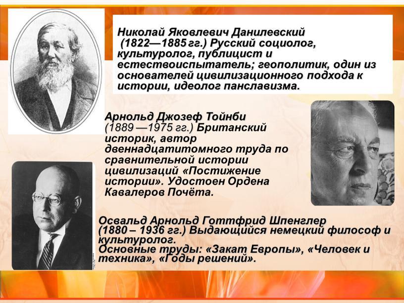 Освальд Арнольд Готтфрид Шпенглер (1880 – 1936 гг