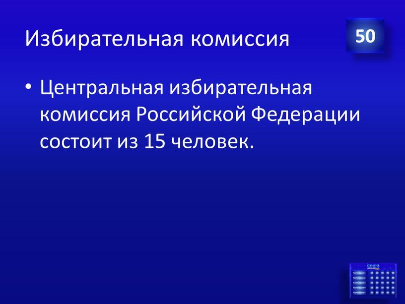 Избирательная комиссия Центральная избирательная комиссия