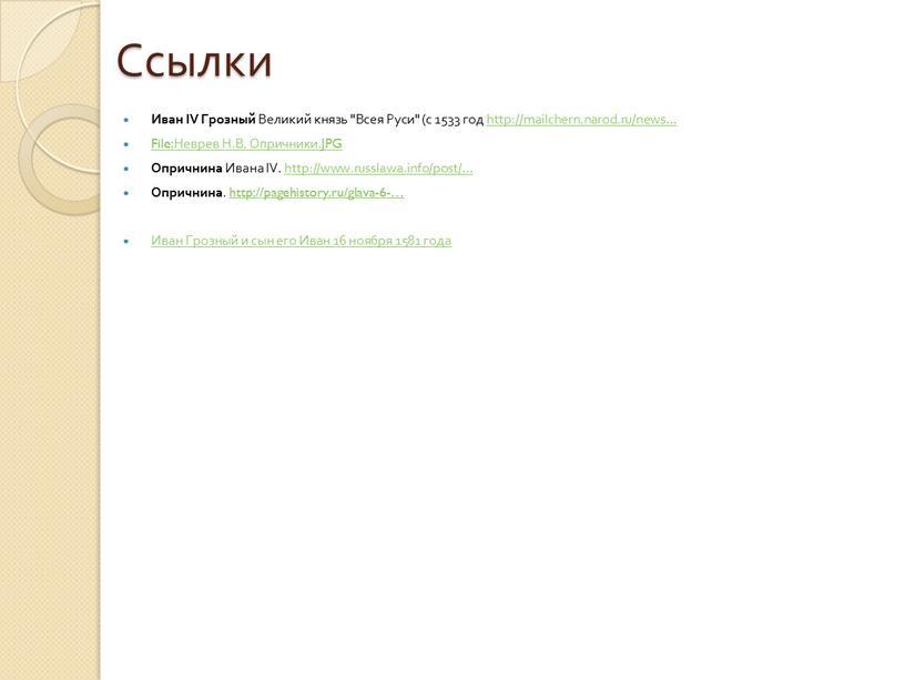 """Ссылки Иван IV Грозный Великий князь """"Всея"""