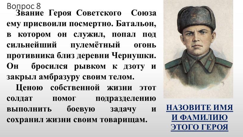 Вопрос 8 Звание Героя Советского