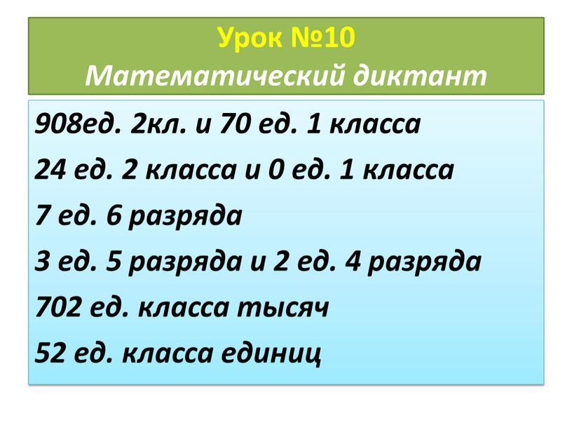 Урок №10 Математический диктант