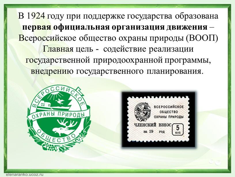 В 1924 году при поддержке государства образована первая официальная организация движения –