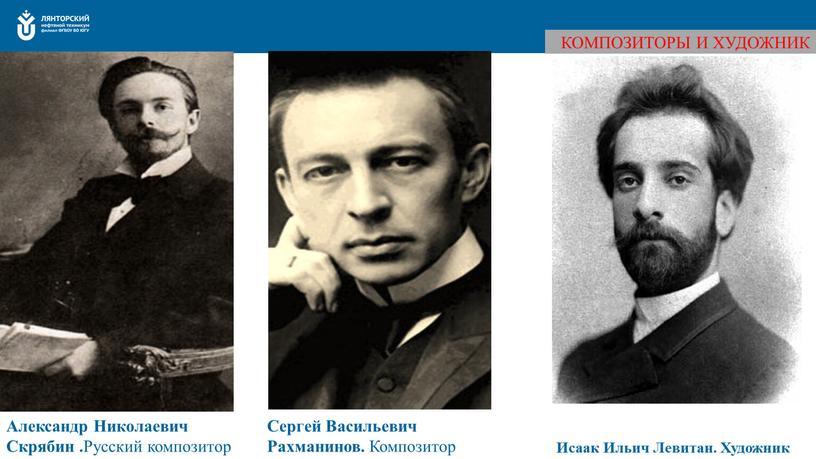 КОМПОЗИТОРЫ И ХУДОЖНИК Александр
