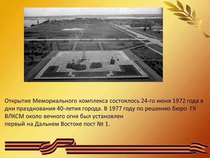 Открытие Мемориального комплекса состоялось 24-го июня 1972 года в дни празднования 40-летия города