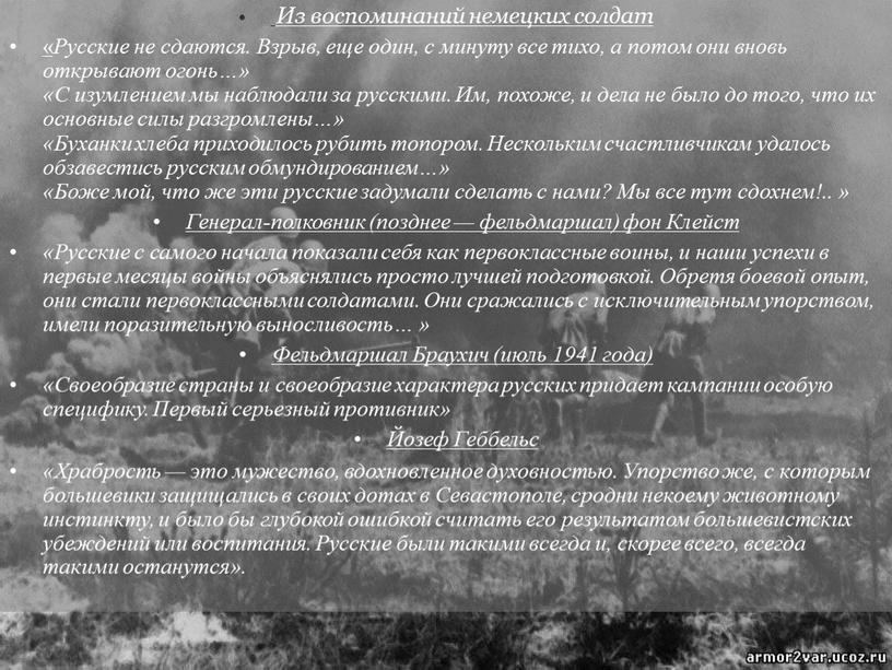 Из воспоминаний немецких солдат «