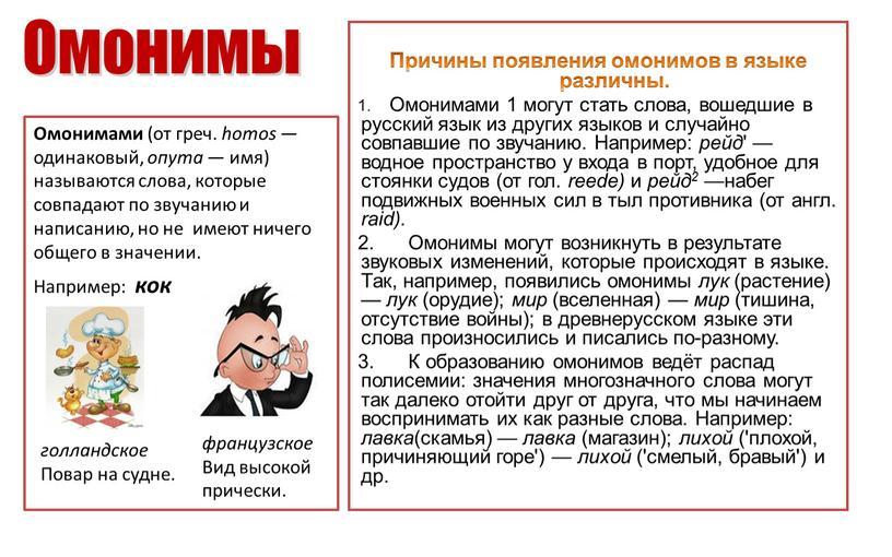 Причины появления омонимов в языке различны