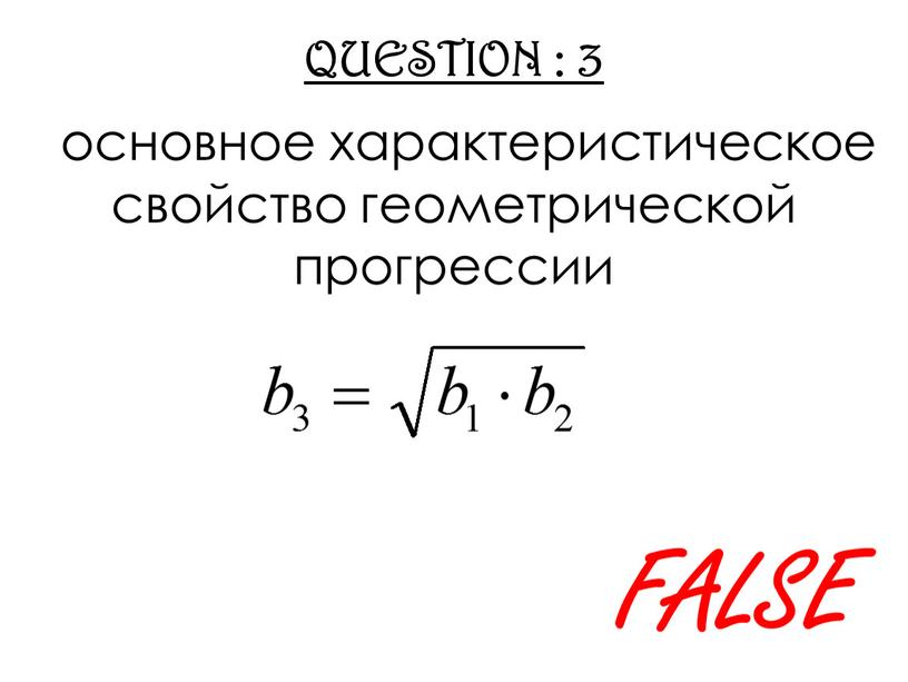QUESTION : 3 основное характеристическое свойство геометрической прогрессии