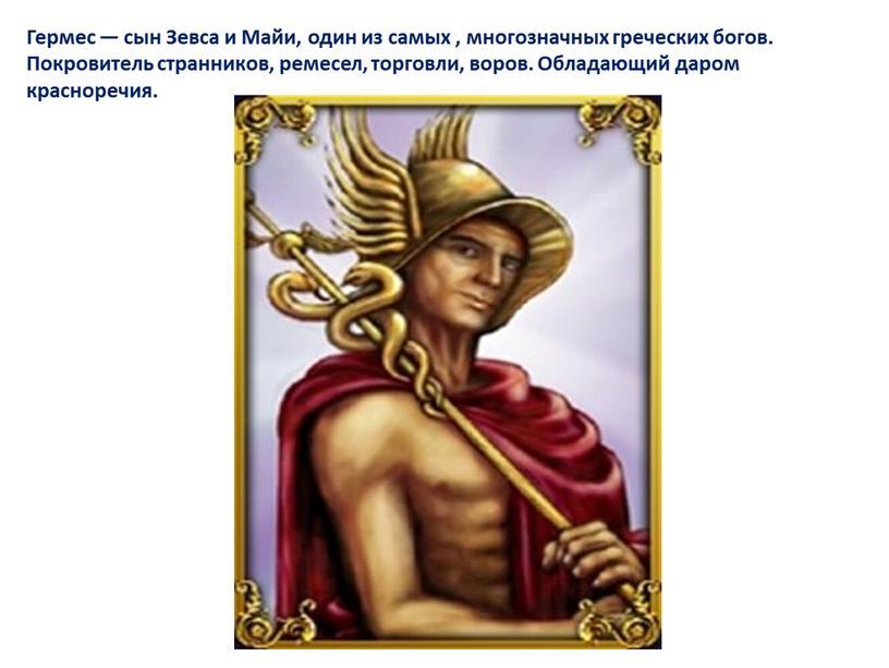 Гермес — сын Зевса и Майи, один из самых , многозначных греческих богов