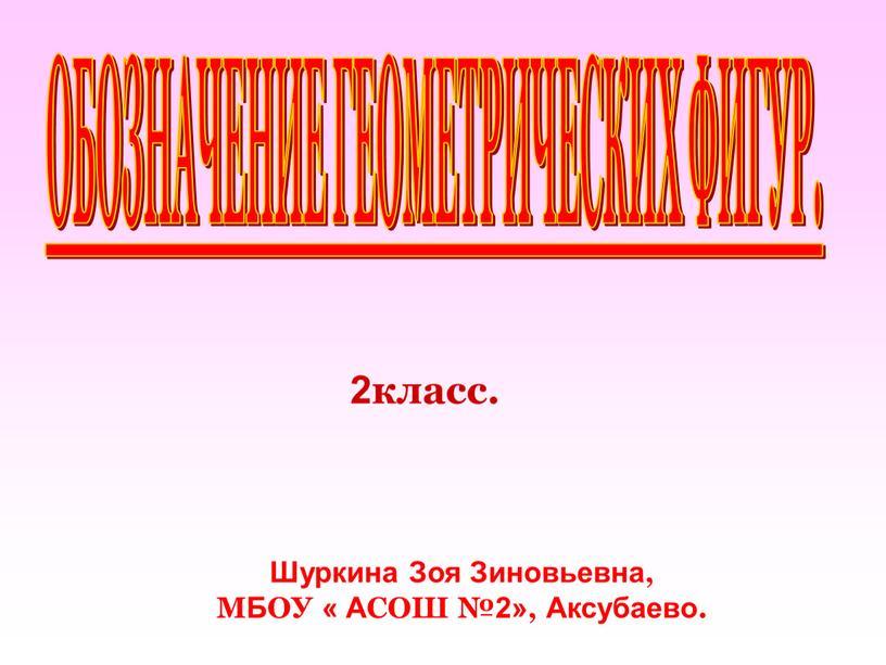 Шуркина Зоя Зиновьевна, МБОУ «