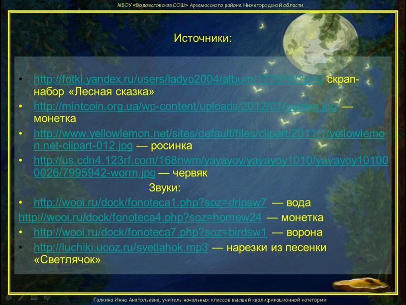Источники: http://fotki.yandex