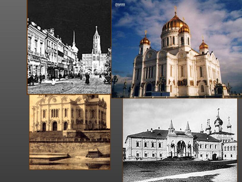 Уничтоженные в 30-е годы культурные ценности