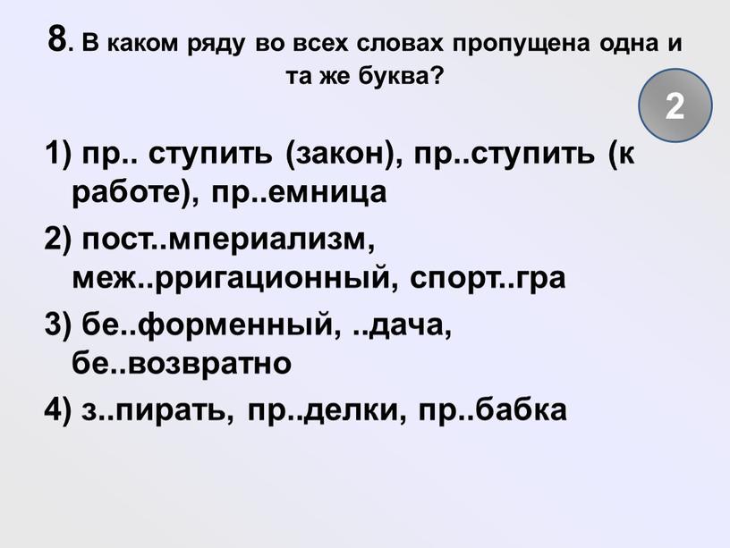 В каком ряду во всех словах пропущена одна и та же буква? 1) пр