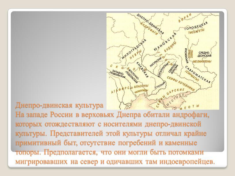 Днепро-двинская культура На западе