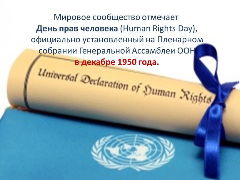 Мировое сообщество отмечает День прав человека (Human