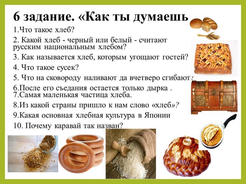 Как ты думаешь» 1.Что такое хлеб? 2