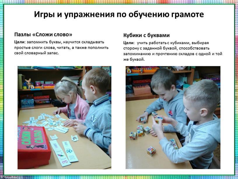 Игры и упражнения по обучению грамоте