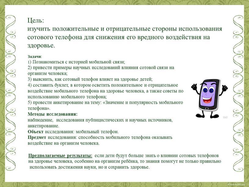 Цель: изучить положительные и отрицательные стороны использования сотового телефона для снижения его вредного воздействия на здоровье