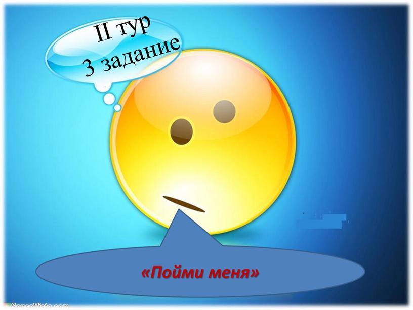 II тур 3 задание «Пойми меня»