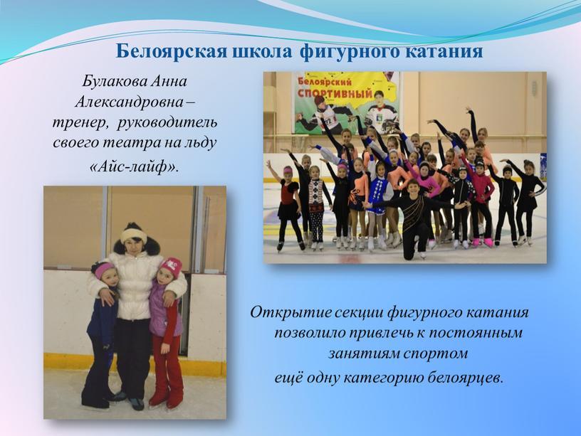 Белоярская школа фигурного катания