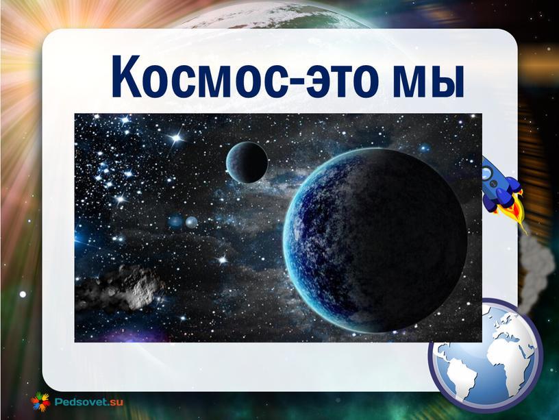 Космос-это мы