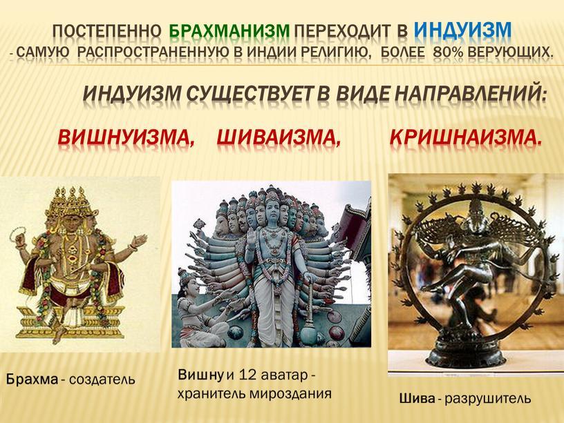 Постепенно брахманизм переходит в индуизм - самую распространенную в