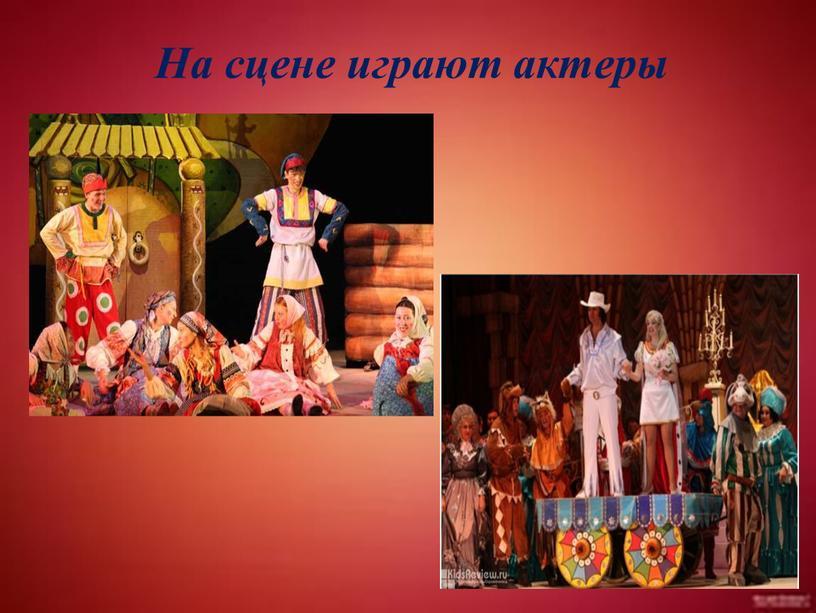 На сцене играют актеры